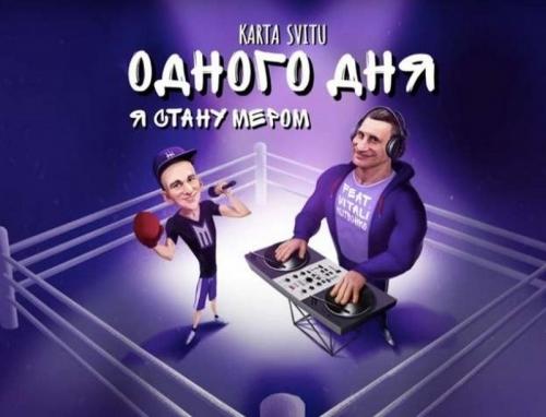Сеть покорила песня с «гениальными» цитатами Виталия Кличко